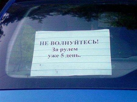 за рулём