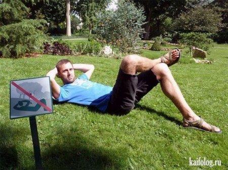 я на солнышке лежу