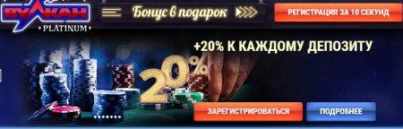 Дебаты о легализации казино на телевидении